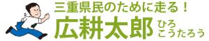 広耕太郎オフィシャルサイト